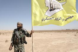 """سوريا الديمقراطية تسيطر على حقل """"غاز """" كبير في دير الزور"""