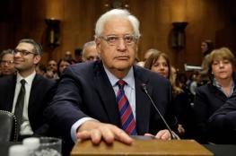 السفير الأميركي: إسرائيل تسيطر فقط على 2% من الضفة والاستيطان من حقها