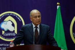 أبو الغيط: الجامعة العربية مستعدة لرأب الصدع بين الاشقاء الخليجيين