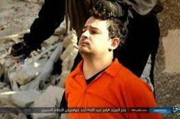 داعش يعلن إعدام شابين فلسطينيين إحداهما بتهمة التعامل مع حماس