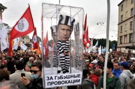اوروبا تتضامن مع المتظاهرين الروس ضد بوتين