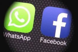 ضربة كبيرة لواتساب وفيسبوك