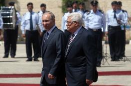 الاعلان عن موعد زيارة بوتين الى الاراضي الفلسطينية ولقائه الرئيس عباس