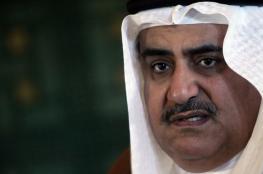 وزير الخارجية البحريني : لا تشغلونا بقضية القدس فايران هي الخطر الحقيقي
