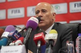 الرجوب : لقاء فلسطين بالجزائر مهم جدا