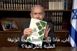نتنياهو يمزق وثيقة حماس ويلقيها بالقمامة ...شاهد