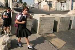 إغلاق مدارس التربية في القدس غدا