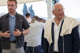 سفير واشنطن في تل أبيب : صفقة القرن جاهزة ومكتوبة