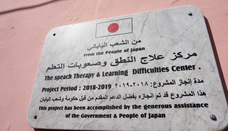 انتهاء مشروع إنشاء مبنى جديد لذوي الاحتياجات الخاصة في مخيم الأمعري
