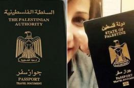 جواز السفر الفلسطيني ليس الاسوء في العالم ..طالع ترتيبه باحصائية جديدة
