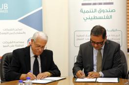 توقيع اتفاقية بين جامعة بيرزيت وصندوق التنمية الفلسطيني