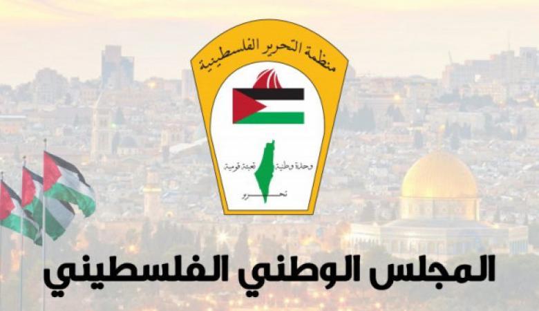 المجلس الوطني يطالب بالتحرك لإنهاء الاحتلال وتمكين شعبنا من إقامة دولته