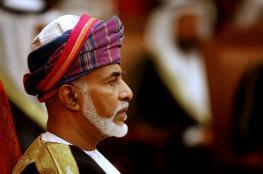 السلطان قابوس ..بيان عماني  بشأن وضعه الصحي