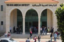 تعليق الدوام بالكامل في الجامعة العربية الامريكية