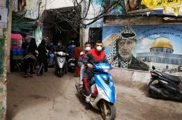 لبنان : مباحثات لاحتواء وباء كورونا في المخيمات الفلسطينية
