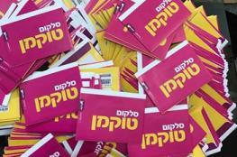 ضبط اكثر من 2000 شريحة اسرائيلية ممنوعة من التداول في نابلس