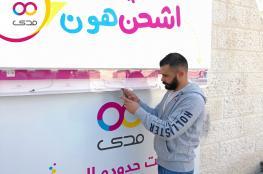 لأول مرة في فلسطين شركة مدى للانترنت تفتتح محطة شحن هواتف للمواطنين