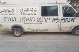 فجرا ...عصابات المستوطنين تنفذ هجمات ليلية على قرى شمال سلفيت