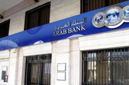 شرطة الخليل تحبط فجرا محاولة سرقة صراف آلي للبنك العربي بالمدينة
