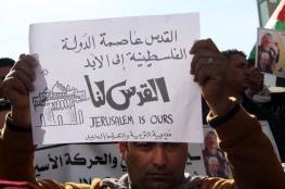 وقفة احتجاجية برام الله ضد نية نقل السفارة الأميركية إلى القدس