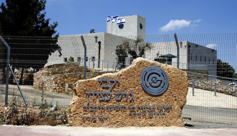 """غانتس  : غوش عتصيون ستبقى بيد """"اسرائيل """" الى الأبد"""