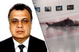 تركيا  تكشف العقل المدبر لعملية قتل السفير الروسي
