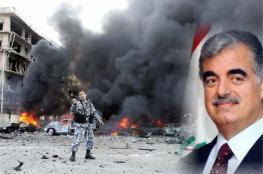 لبنان : حكم مرتقب بحق قتلة  الرئيس الحريري