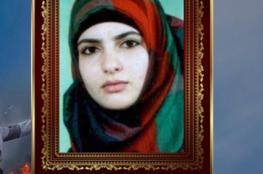 الاحتلال يقرر تسليم جثمان الشهيدة مجد الخضور من الخليل
