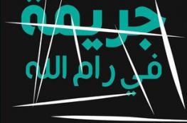 """""""الثقافة"""": النائب العام لم يصادر رواية جريمة في رام الله  ولكن  تحفظ  عليها مؤقتا"""