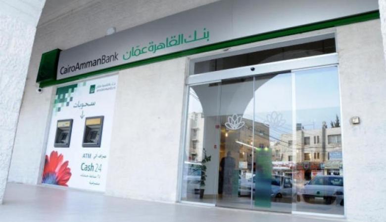 سلطة النقد تصدر تعليمات جديدة بشأن ساعات دوام البنوك