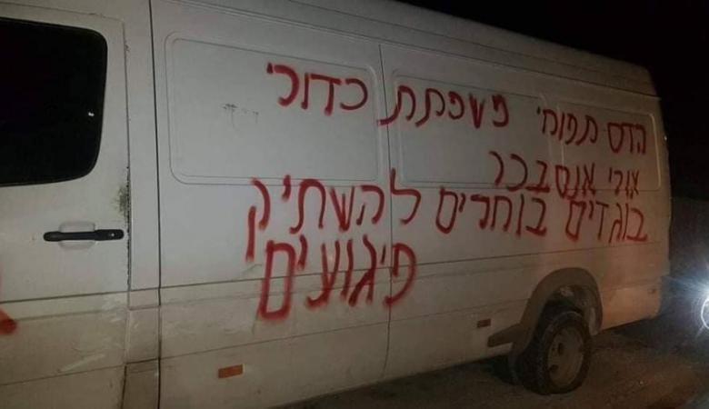 مستوطنون يهاجمون مركبات المواطنين في سلفيت ويخطون شعارات تدعو لقتل العرب