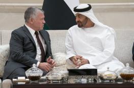 الملك عبد الله: أمن الامارات والخليج من أمن الأردن
