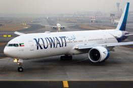 محكمة المانيا تؤيد قرار الخطوط الجوية الكويتية بمنع سفر الاسرائيليين عبر طائراتها
