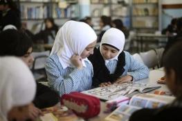 مدارس فلسطين الأفضل في الشرق الأوسط وشمال أفريقيا