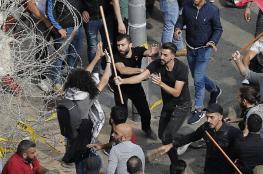 شاهد ..مواجهات واشتباكات بين المتظاهرين وعناصر من حزب الله في بيروت