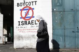 مقاطعة اسرائيل تحقق انتصارا كبيرا في اميركا