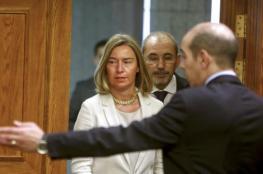 موغريني : سنواصل دعم الاردن و100 مليون يورو جاهزة ليتم صرفها