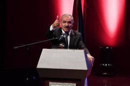 اشتية: لن نتعامل مع التقسيمات الاسرائيلية للمناطق الفلسطينية