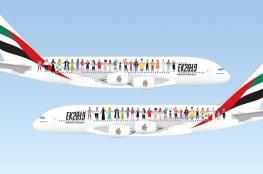 """طيران الإمارات تكشف عن """"رحلة تاريخية"""" بأكبر عدد من الجنسيات احتفالاً باليوم الوطني وعام التسامح"""