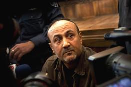 """القائد """"مروان البرغوثي """" يدخل عامه 18 في سجون الاحتلال"""