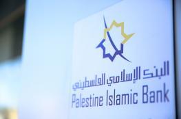 البنك الاسلامي الفلسطيني يفصح عن صافي أرباحه السنوية