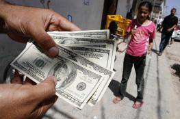 توقعات بتراجع الدعم المالي للسلطة الفلسطينية