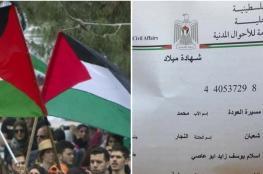 """فلسطيني يطلق على مولودته اسم """" مسيرة العودة """" دعما للحراك الشعبي بغزة"""