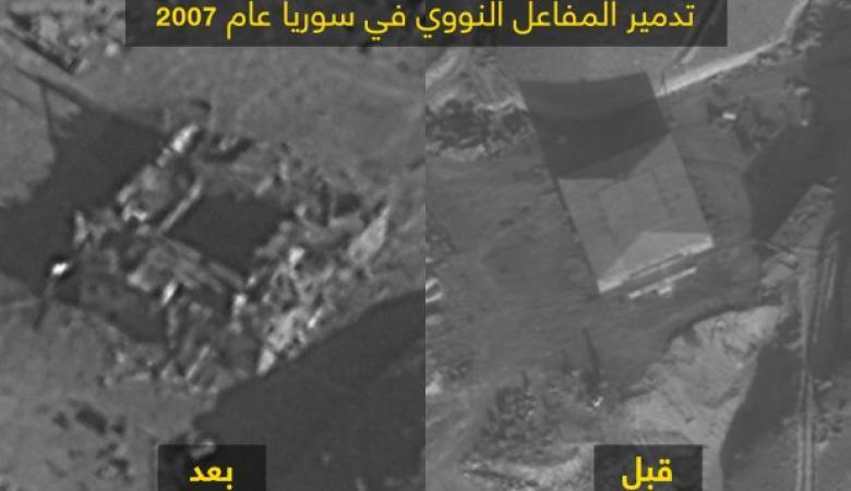 لماذا اعترفت اسرائيل الآن بقصف مفاعل نووي سوري بعد 11 عاما من تدميره ؟