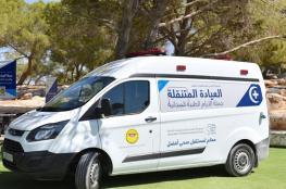 إطلاق خدمة العيادة المتنقلة في قلقيلية