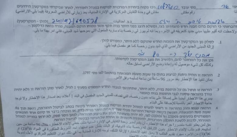 الاحتلال يخطر بإزالة منشأتين في خربة يرزا بالأغوار الشمالية