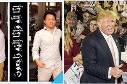 ترامب يعزي عائلتين سعوديتين ويعرب عن بالغ أسفه