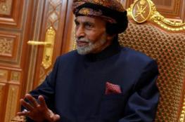 سلطان عمان يغادر بلاده لاجراء فحوصات طبية في بلجيكا