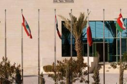 التربية تصدر توضيحاً حول الجامعة العربية المفتوحة