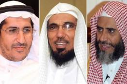 السعودية ستطالب باعدام ثلاثة من الدعاة البارزين بالرياض